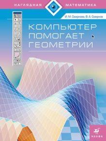 Смирнова И.М., Смирнов В.А. - Компьютер помогает геометрии. обложка книги
