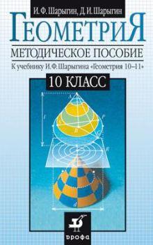 Шарыгин И. Ф., Шарыгин Д. И. - Геометрия.10кл.Методическое пособие. обложка книги