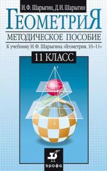 Шарыгин И. Ф., Шарыгин Д. И. - Геометрия.11кл.Методическое пос.к уч.10-11. обложка книги