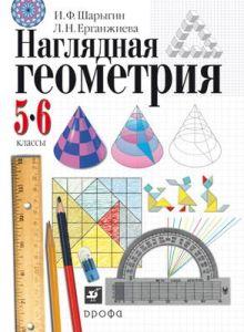 Шарыгин И.Ф., Ерганжиева  Л.Н. - Наглядная геометрия.5-6кл.Учебник обложка книги