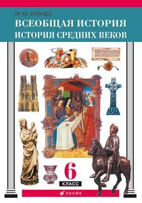 Всеобщая история. Средние века. 6класс. Учебник ( Брандт М.Ю.  )