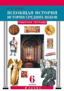 История средних веков 6кл.Раб.тетрадь. обложка книги
