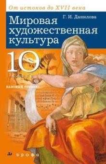 Данилова Г. И. - Мировая художественная культура. 10кл.Учеб. обложка книги