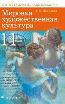 Данилова Г. И. - Мировая художественная культура. 11кл.Учеб. обложка книги