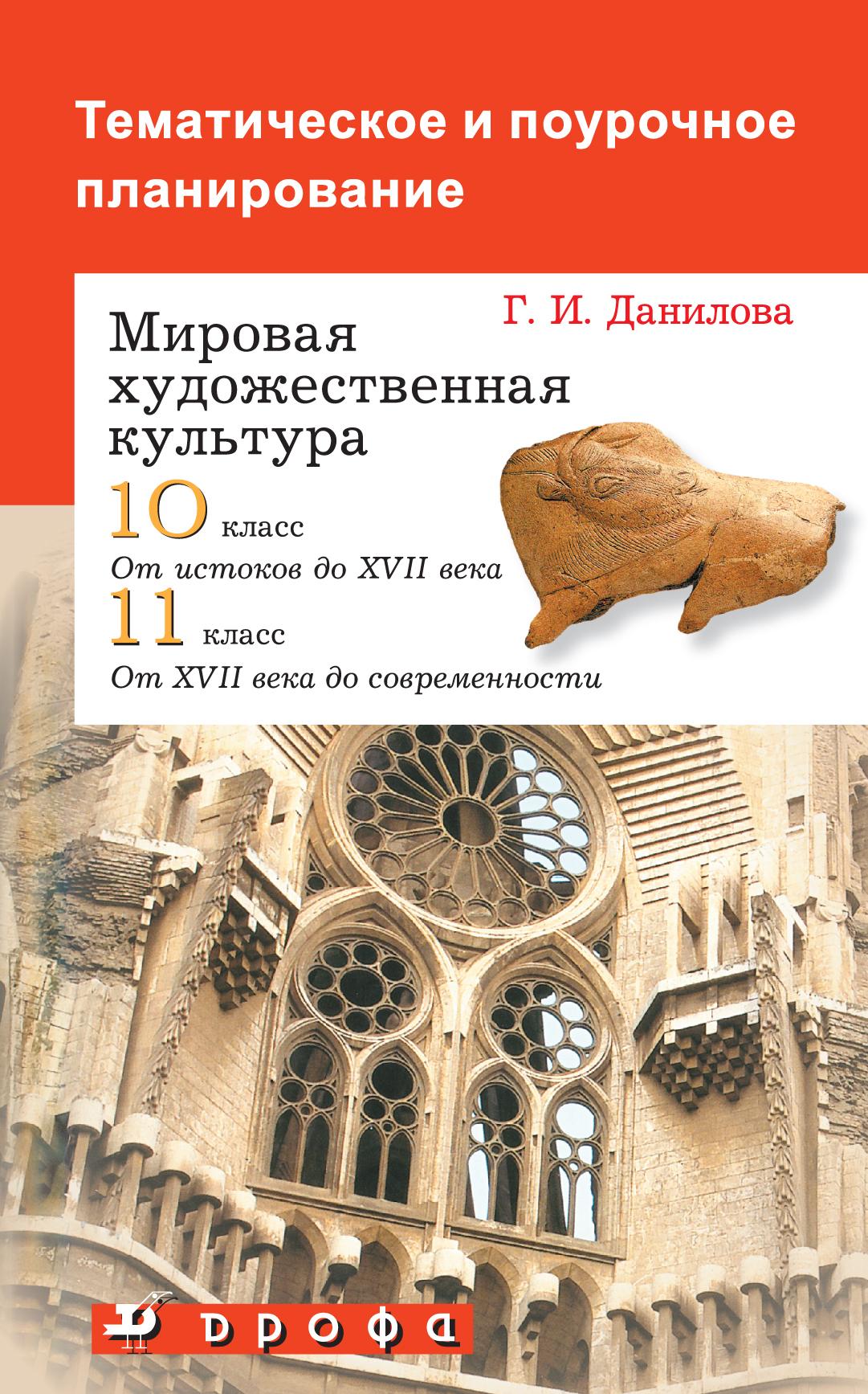 Тематическое и поурочное планирование к учебнику МХК. 10–11 классы