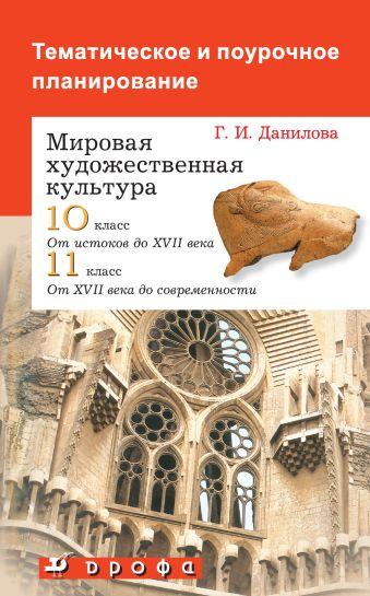 Тематическое и поурочное планирование к учебнику МХК. 10–11 классы Данилова Г.И.
