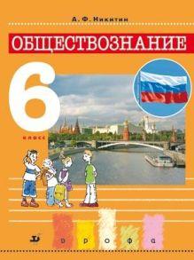 Никитин А.Ф. - Обществознание. 6кл. Учебник. обложка книги