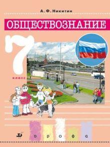 Никитин А.Ф. - Обществознание. 7 класс. Учебник обложка книги