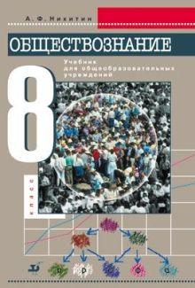 Никитин А.Ф. - Обществознание. 8 класс. Учебник обложка книги