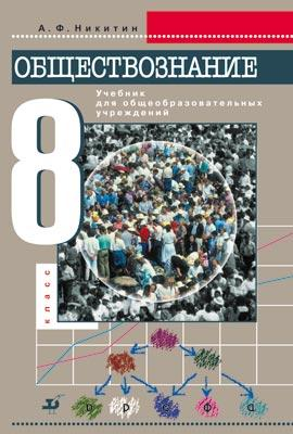 Обществознание. 8 класс. Учебник Никитин А.Ф.