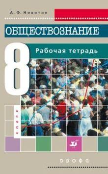 Никитин А.Ф. - Обществознание. 8 класс. Рабочая тетрадь обложка книги