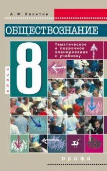 Никитин А.Ф. - Обществознание. 8кл.Тем.и поур. планиров. обложка книги
