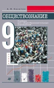 Обществознание. 9 класс. Учебник обложка книги