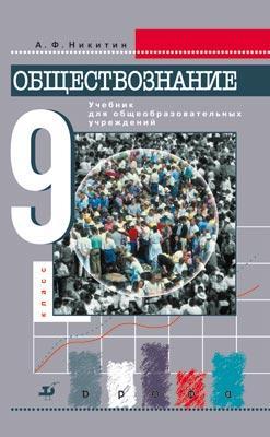 Читать книгу обществознание 9 класс учебник
