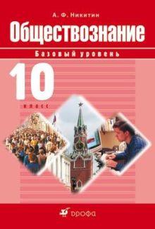 Никитин А.Ф. - Обществознание. Базовый уровень. 10 класс. Учебник обложка книги