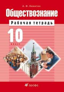Никитин А.Ф. - Обществознание. 10кл.Рабочая тетр. обложка книги