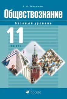 Никитин А.Ф. - Обществознание. Базовый уровень. 11 класс. Учебник обложка книги