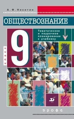 Основы обществознания.9кл. Поур.и тем.планир. Никитин А.Ф.