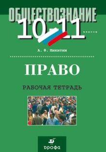 Никитин А.Ф. - Право.10-11кл.Рабочая тетр. обложка книги