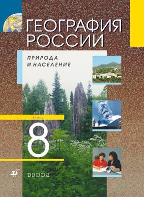 География России.8кл. Прир.и насел.Уч.(нов.о/м)