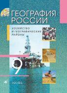 География России.9кл Хоз-во и геог.р.Учеб.(Нов)