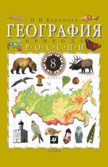 География России. Природа. 8 класс. Учебник обложка книги