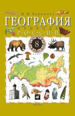 География России. Природа. 8 класс. Учебник Баринова И.И.