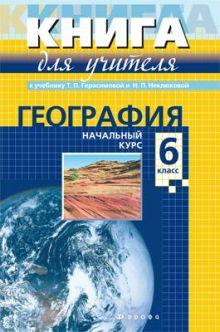 Кузнецов А.П. - Нач.курс географии.6кл.Кн.для учит(Кузнецов) обложка книги
