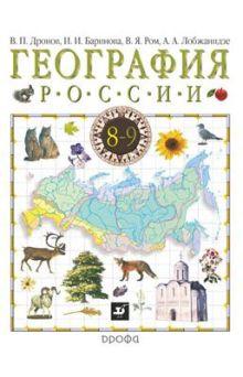 География России. Природа. Население. Хозяйство. 8 класс. Учебник обложка книги
