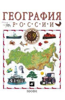 География России. Хозяйство и географические районы. 9 класс. Учебник обложка книги