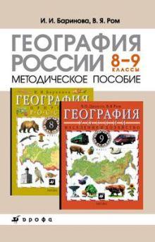 Баринова И.И., Дронов В.П. - География России.8-9кл.Метод.пособ. обложка книги