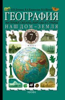 География:Наш дом-Земля.7кл. Учебник. обложка книги