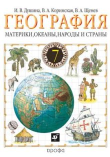 География 7кл.Материки,океаны,народы и страны.Уч. обложка книги