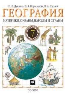 Материки, океаны, народы и страны. География. 7 класс. Учебник обложка книги