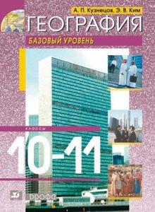 Ким Э.В., Кузнецов А.П. - География мира.10-11кл.Базовый уровень. Учебник обложка книги