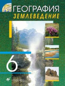 География 6кл.Землеведение. Учебник обложка книги