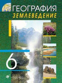 Землеведение. География. 6 класс. Учебник обложка книги