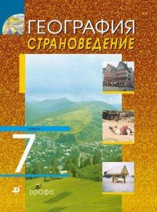 География.Страноведение.7кл. Учебник обложка книги