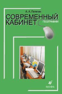 Летягин А.А. - Современный кабинет географии.Метод.пос. обложка книги