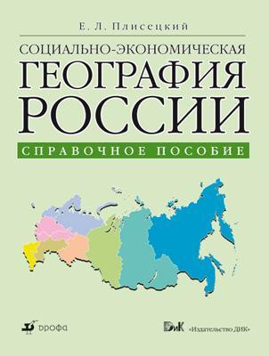 Соц-экономич.география России.Справ.пос. Плисецкий Е.Л.