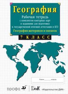 Сиротин В.И. - 7кл.География материков. Раб.тетр.с конт.карт. обложка книги