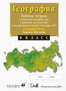 Сиротин В.И. - 8кл.География России.Природа. Раб.тетр.с конт. обложка книги