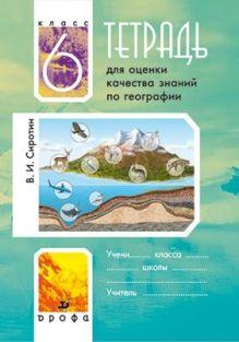 Сиротин В.И. - География. 6 класс. Тетрадь для оценки качества знаний обложка книги