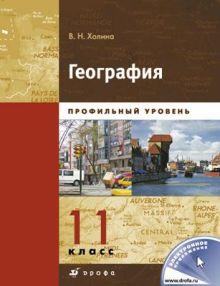 Холина В.Н. - География. Профильный уровень. 11 класс. Учебник обложка книги