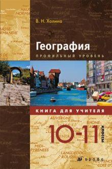 Холина В. Н. - География.Проф.ур.10-11кл.Книга для учителя. обложка книги