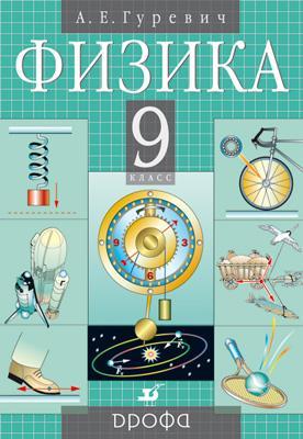 Физика. 9 класс. Учебник Гуревич А.Е.