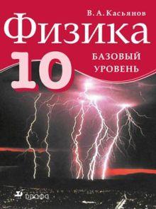 Касьянов В.А. - Физика.10кл. Учебник.Базовый уровень. обложка книги