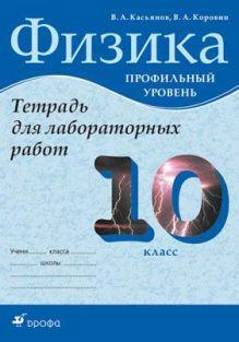 Касьянов В.А. - Физика.10кл.Рабоч.тетр.для лабор.работ.Проф.уровень. обложка книги