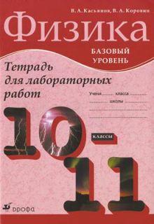 Касьянов В.А., Коровин В.А. - Физика. Базовый уровень. 10–11 классы. Тетрадь для лабораторных работ обложка книги