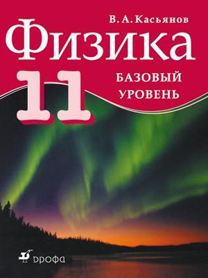 Физика. Базовый уровень. 11 класс. Учебник ( Касьянов В.А.  )